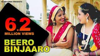 Rajasthani Song | Beero Binjaaro | Kapil Jangir | Anupriya Lakhawat | Aastha & Deepika | Anil Dudi
