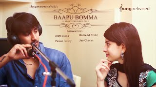 Baapu Bomma Telugu Short Film Video Song