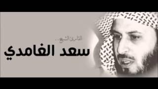 الشيخ سعد الغامدي ـ سورة لقمان ـ قراءة نادرة و مميزة Sheikh Sa