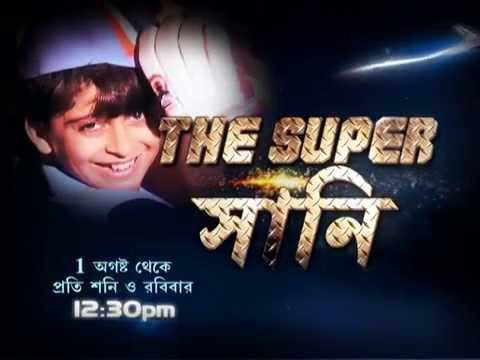 THE SUPER SUNNY FROM 1ST AUGUST EVERY SAT AND SUN AT 12.30 PM