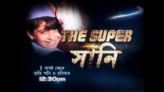 THE SUPER SUNNY - FROM 1ST AUGUST EVERY SAT AND SUN AT 12.30 PM