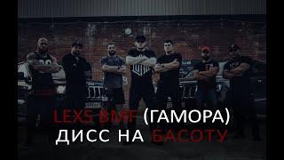 LEXS - Дисс на Басоту(Official clip)