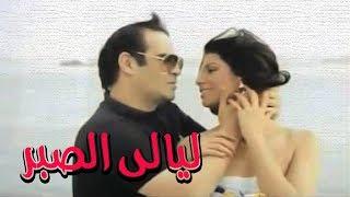 فيلم ليالي الصبر - Layali El Sabr Movie