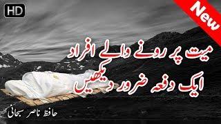 Mayyat pe rona by hafiz nasir subhani in urdu   New bayan 2018