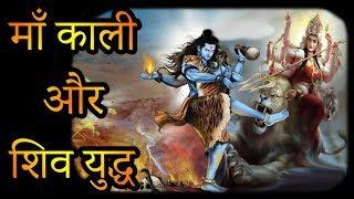 शिव पुराण -माँ काली क्यों मारना चाहती थी  शिव की  5 पुत्रियों को // Mythological World