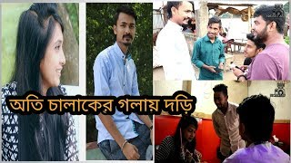Bangla New Funny video | Gold Digger Gets Punishment | Bangla Comedy Natok 2017 | Project 69