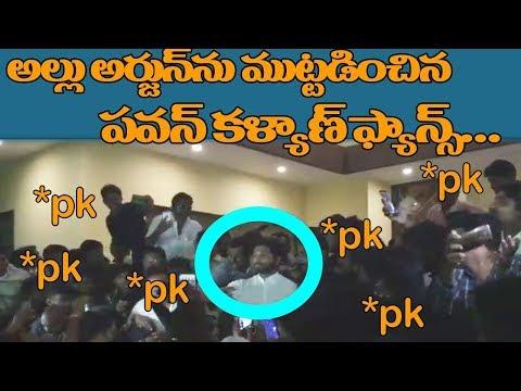 watch Pawan Kalyan FANS Surrounds Allu Arjun | Khaidi No 150 Pre Release Function | Top Telugu TV