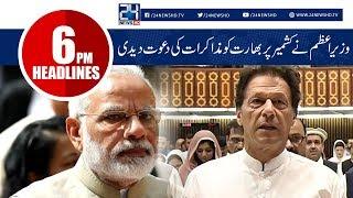 News Headlines | 6:00 PM | 21 Aug 2018 | 24 News HD