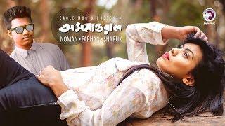 Oshomantoral | Noman, Farhan, Sharuk | Official Music Video (Bangla R&b 2017)