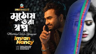 Nancy, Imran Mahmudul - Muthoy Vora Shopno | New Music Video 2017 | Sangeeta