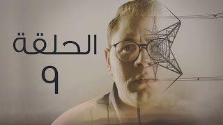مسلسل من الجاني؟ HD  - الحلقة التاسعة - Man Elgani Series Eps09