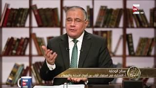 وإن أفتوك - سلاح الوصاية حول خروج المعتدة .. د. سعد الهلالي