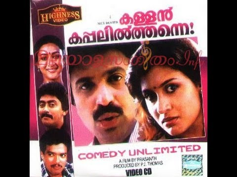 Kallan Kappalil Thanne | Full Malayalam Movie Online | Jagadish |  Maathu
