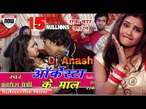 New Bhojpuri Dj Song 2018 | Arkestra Ke Maal Ha Bhojpuri Dj Mix Song | New Dj Song By Dj Anash