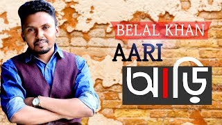 Aari By Belal Khan | Lyrical Video | Robiul Islam Jibon | J.K | Laser Vision