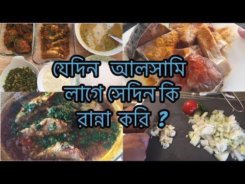 Xxx Mp4 আমার যেদিন আলসামি লাগে সেদিন আমি কি রান্না করি বাংলাদেশি ব্লগ Bangladeshi Vlogger 3gp Sex