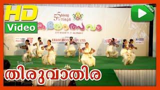 Vinayaka saranam | Thiruvathirakali | 55th Kerala school kalolsavam 2015