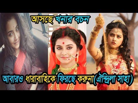 Xxx Mp4 খনার বচন ধারাকাহিক নিয়ে টেলিপর্দায় ফিরছে ঐন্দ্রিলা সাহা Actress Oindrila Saha Come Back New Serial 3gp Sex