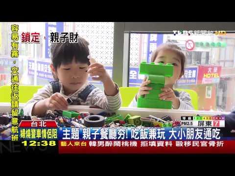 「主題」親子餐廳夯!吃飯兼玩 大小朋友通吃