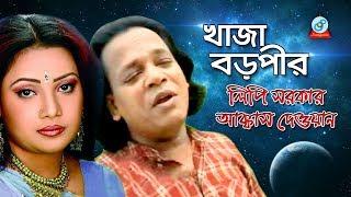 Akkas Dewan, Lipi Sarkar - Khaja Boropir | খাজা বড়পীর | Pala Gaan | Sangeeta