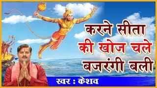 New Hanuman Bhajan !! करने सीता की खोज चले बजरंग बली !! Devotional Song !! Keshav #Ambay Bhakti