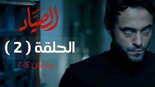 مسلسل الصياد HD - الحلقة ( 2 ) الثانية - بطولة يوسف الشريف - ElSayad Series Episode 02