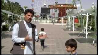 كابول بارك.. بداية لنمط حياة جديدة في افغانستان؟