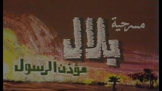 مسرحيات ماسبيرو: بلال مؤذن الرسول ﷺ