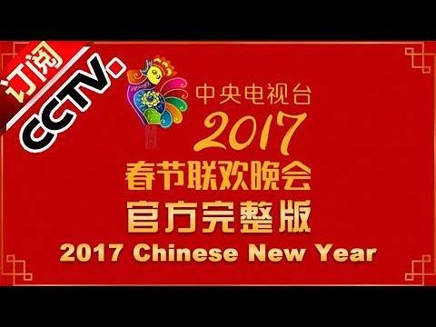 《2017中央电视台鸡年春节联欢晚会》高清完整版 | CCTV春晚