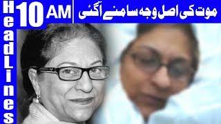 Pakistani human rights champion Asma Jahangir dies - Headlines 10AM - 12 February 2018 | Dunya News