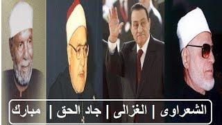 كلمات الشعراوى والغزالى وجاد الحق للرئيس حسني مبارك