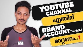 How to Move Youtube Channel To Brand Account|Malayalam Masterclass|
