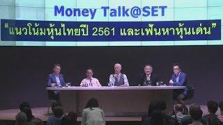 Money Talk@SET - แนวโน้มหุ้นไทยปี 2561 และเฟ้นหาหุ้นเด่น - มกราคม 2561