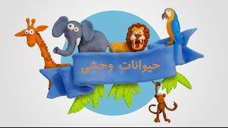 🐵Wild Animals in Farsi/Persian | حیوانات وحشی | صداهای حیوانات | حیوانات خمیری