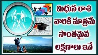 Mithuna Rasi 2018-2019 Telugu|Rasi Phalalu|Gemini Horoscope Telugu|Peoplespost|