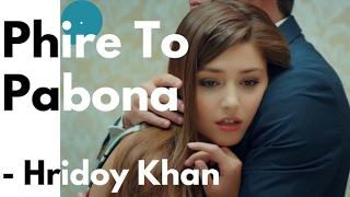 ২০১৭ সালের সেরা রোমান্টিক বাংলা গান । Bangla New Song 2017 | Phire to Pabona - Hridoy Khan