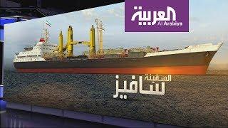 سافيز.. سفينة إيرانية ترعب صيادو الحديدة