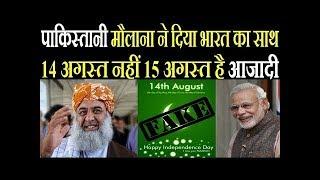 Pakistani मौलाना ने पाकिस्तान बनने के गुनाह को 14 अगस्त को Celebrate करने से किया मना
