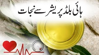 Home Remedies For High Blood Pressure - Cure High Blood Pressure Naturally Fast