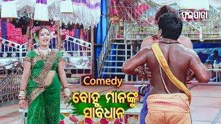 ମୋର ଦୁଧ ବେପାର ଅଛି.. Mora Dudha Bepar Achhi.. New Jatra Comedy Dose