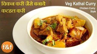 ऐसे बनायें चिकन करी के टेस्ट वाली कटहल की सब्जी | Kathal ki Sabji | Raw Jackfruit Curry Recipe