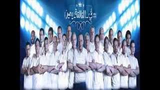 اغنية فى التالتة يمين 2015 كاملة Fel Talta Yemeen