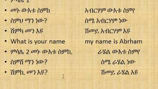 what is your name in geez /ስምህ ማን ነው በግእዝ