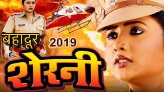 बहादुर शेरनी (2019 ) लीक हुई रानी चटर्जी की सबसे बड़ी फिल्म 2019   वायरल हुई फिल्म 2019