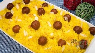 বিয়ে বাড়ির ট্রেডিশনাল জর্দা পোলাও | Bangla Treditional Jorda Polao Recipe