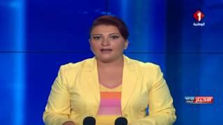 النشرة المسائية للأخبار ليوم 24 / 07 / 2017