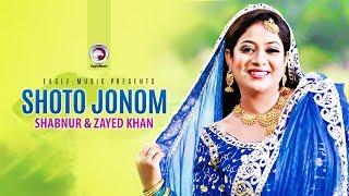 Shoto Jonom   Bangla Movie Song   Shabnur   Zayed Khan   Full Video Song