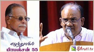 Prapanchan 55 | எழுத்துலகில் பிரபஞ்சன் 55 |  எஸ்.ராமகிருஷ்ணன் சிறப்புரை | S.Ramakrishnan speech