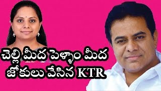KTR Funny Comments On His Wife And MP Kavitha In Nizamabad Public Meeting | KCR Government |TFC News