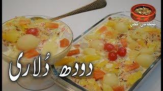 Homemade Sweet Doodh Dulari سویٹ دودھ دلاری Original Taste & Easy to Make (Punjabi Kitchen)